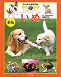 img - for Dog (21 century kindergarten Encyclopedia) (2004) ISBN: 4092241178 [Japanese Import] book / textbook / text book