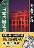 マンガ 日本の歴史〈14〉平氏政権と後白河院政 (中公文庫)