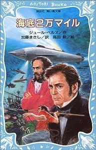 海底2万マイル (講談社青い鳥文庫 (146-2))