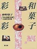 和菓子彩彩—日本の銘菓1300選と伝統工芸の器