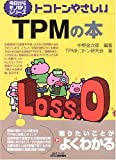 トコトンやさしいTPMの本 (B&Tブックス―今日からモノ知りシリーズ)