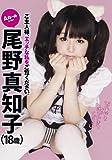 Aガール・尾野真知子 ご主人様、エッチな私をご覧ください。 [DVD]