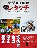 デジカメ画像Enjoy!レタッチ—PhotoImpact10オフィシャルガイドブック (ユーリードDIGITALライブラリー)