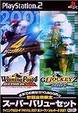 スーパーバリューセット ウイニングポスト4マキシマム2001&ジーワンジョッキー2 2001