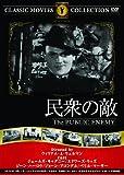 民衆の敵 [DVD]