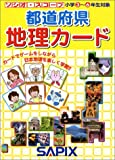 ソシオ・スコープ都道府県地理カード