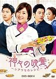神々の晩餐 - シアワセのレシピ - (ノーカット完全版) DVD BOX4