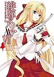 緋弾のアリアAAVII (デジタル版ヤングガンガンコミックス)