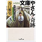 ふるほん文庫やさんの奇跡 (新潮OH!文庫)