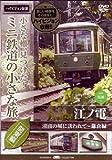 ミニ鉄道の小さな旅(関東編) Vol.1 江ノ電  湘南の風に誘われて~鎌倉編 [DVD]