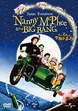 ナニー・マクフィーと空飛ぶ子ブタ [DVD]