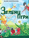 Green Games / Zeleni Igri - A Bulgari...