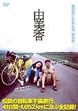 由美香 [DVD]