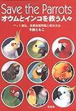 Save the Parrots オウムとインコを救う人々—ペット福祉、鳥類保護問題と解決方法