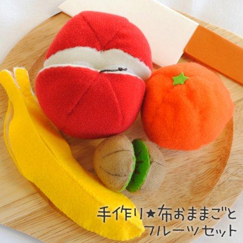 【手芸キット】お子さんと遊ぼう!手作り布おままごと フルーツセット