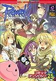ラグナロクオンラインコミックアンソロジー VOL.25 (IDコミックス DNAメディアコミックス)