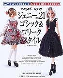 ジェニー (No.21) (Heart warming life series―わたしのドールブック)