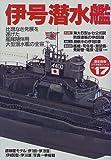 伊号潜水艦―比類なき発展を遂げた艦隊随伴用大型潜水艦の全容 (〈歴史群像〉太平洋戦史シリーズ (17))