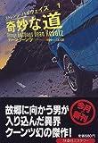 奇妙な道—ストレンジ・ハイウェイズ〈1〉 (扶桑社ミステリー)