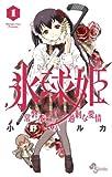 氷球姫×常磐木監督の過剰な愛情(1) (少年サンデーコミックス)