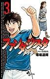 ファンタジスタ ステラ(3) (少年サンデーコミックス)