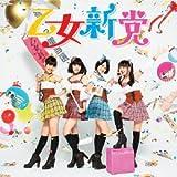 ときめき☆パラドックス-乙女新党
