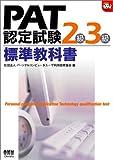 PAT認定試験2級/3級標準教科書 (なるほどナットク!)
