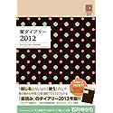 星ダイアリー2012 (一般書籍)
