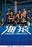 ���� UMIZARU EVOLUTION DVD-BOX