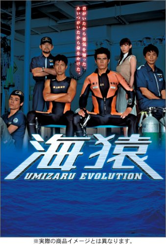 海猿 UMIZARU EVOLUTION DVD-BOXの画像