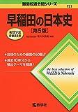 早稲田の日本史[第5版] (難関校過去問シリーズ)