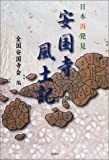 日本再発見 安国寺風土記