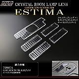 50系 エスティマ スイッチ有り クリスタル ルームランプ レンズ カバー LED ルームランプの輝きアップ