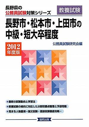 長野市・松本市・上田市の中級・短大卒程度〈2012年度版〉 (長野県の公