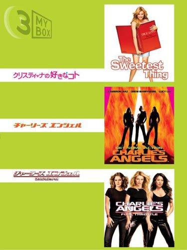 3MY BOX キャメロン・ディアスパック [DVD]