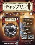 チャップリン公式DVDコレクション(2) 2016年 9/21 号 [雑誌]