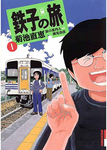 鉄子の旅(1) IKKI COMIX [Kindle版]
