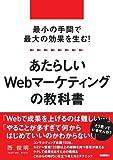 Amazon.co.jp最小の手間で最大の効果を生む!  あたらしいWebマーケティングの教科書