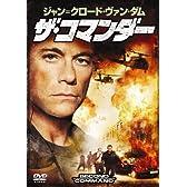 ジャン=クロード・ヴァンダム ザ・コマンダー [DVD]