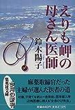 えりも岬の母さん医師 (集英社文庫)