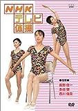 NHKテレビ体操 [DVD]
