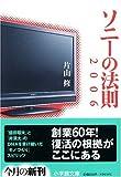 ソニーの法則2006 (小学館文庫)