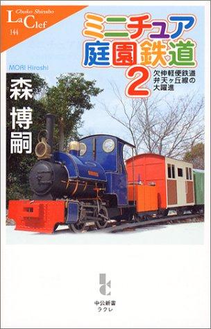 ミニチュア庭園鉄道〈2〉欠伸軽便鉄道弁天ヶ丘線の大躍進