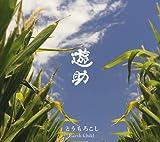 遊助 (アーティスト) | 形式: CD  515% 音楽の売上ランキング: 38 (は昨日234 でした。) 発売日: 2013/8/7新品: ¥ 1,785  ¥ 1,607