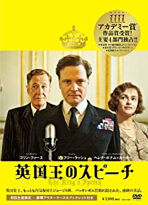 英国王のスピーチ コレクターズ・エディション(2枚組) [DVD]