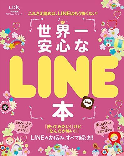 世界一安心なLINE本 (100%ムックシリーズ)