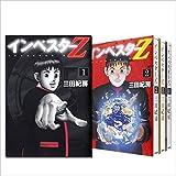 インベスターZ コミック 1-10巻セット (モーニング KC)