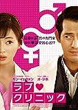 ラブ・クリニック[DVD]