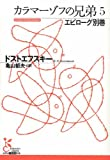 カラマーゾフの兄弟 5 エピローグ別巻 (5) (光文社古典新訳文庫) (光文社古典新訳文庫)