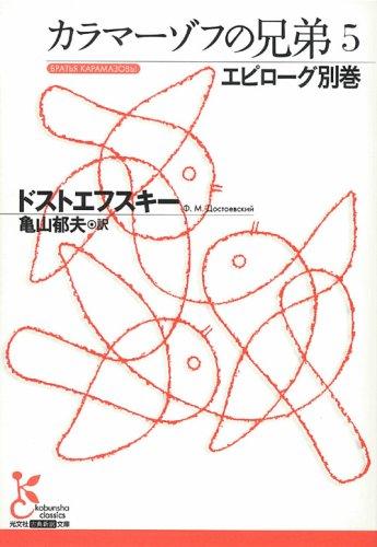 カラマーゾフの兄弟 5 エピローグ別巻 (5)